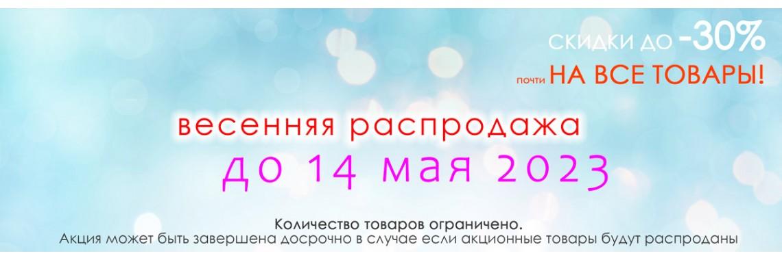 Акция действует до 5 октября 2021г.